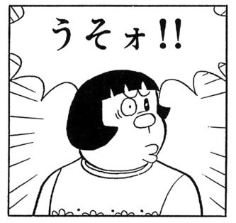 剛田武←わかる 剛田ジャイ子←