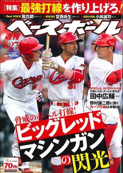 【悲報】来週の週刊ベースボール、今季3度目のカープ特集