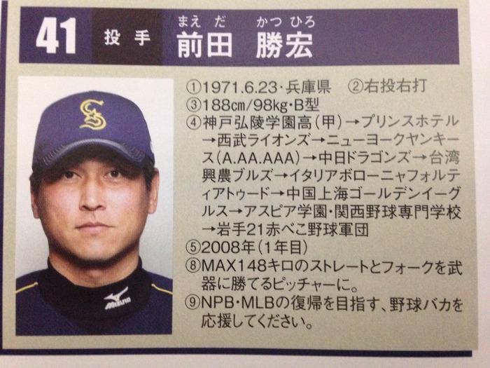 前田勝宏の画像 p1_24