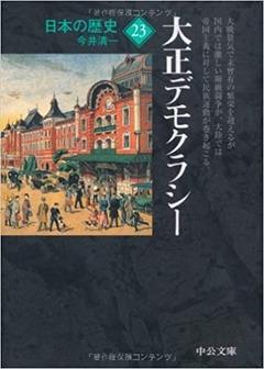 日本の歴史〈23〉大正デモクラシー