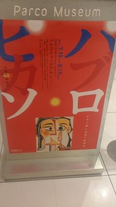 ピカソ愛と芸術の版画展