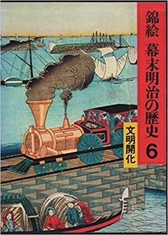 錦絵 幕末明治の歴史〈6〉文明開化