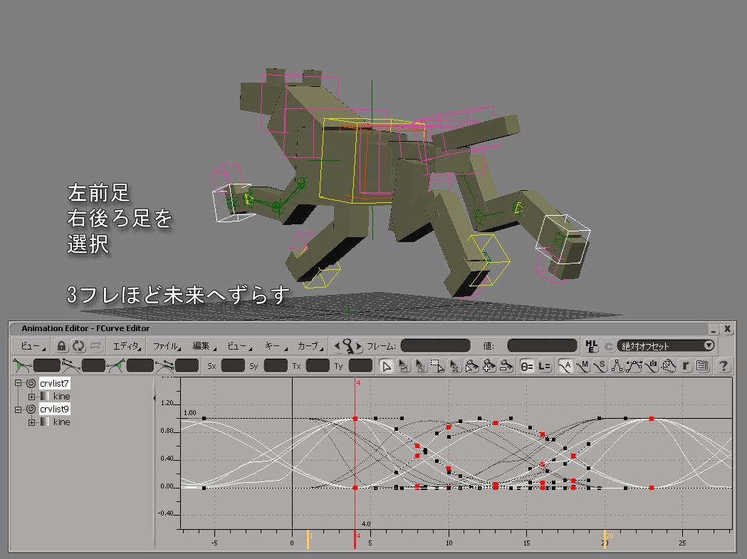 ゲームモーションブログ:犬の走...