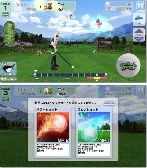 フライショットゴルフ