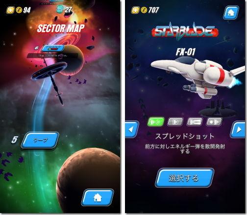ギャラガウォーズ Galaga Wars