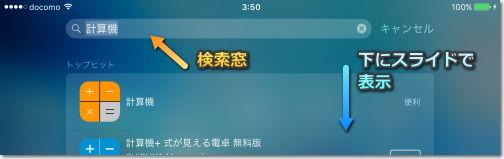 iPhoneの検索窓