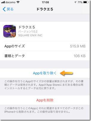 ios11_Appを取り除く