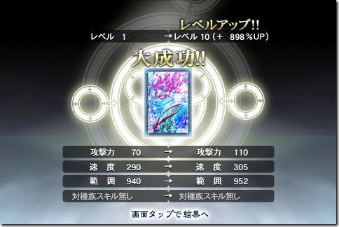エレメンタルモンスターTD S