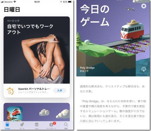ios11_App Store