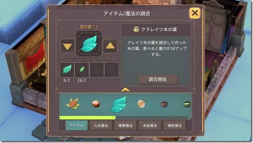 魔女の泉2 5