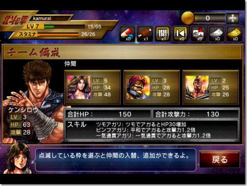 麻雀 雷神 Rising 北斗の拳 世紀末覇者麻雀バトル