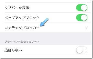 iOS9 コンテンツブロッカー