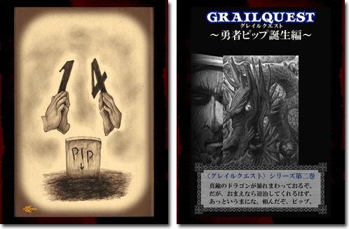 iグレイルクエストⅠ・Ⅱ
