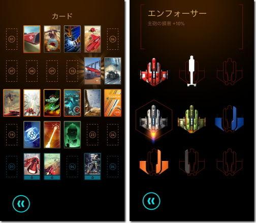 Sky Force Reloaded card