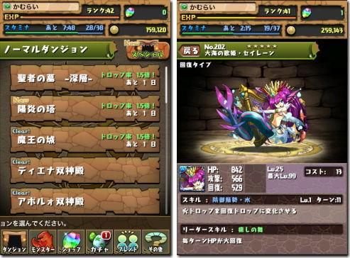 update20120502