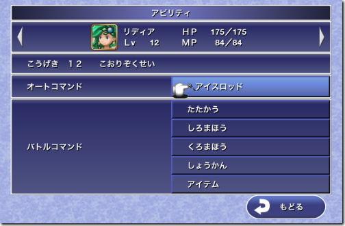 FINAL FANTASY IV ファイナルファンタジー4