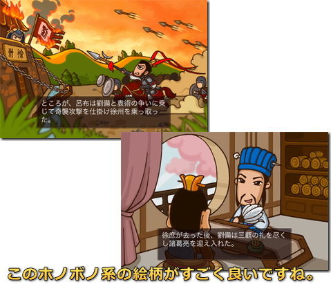 三国TD - 蜀伝