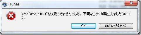 error3200