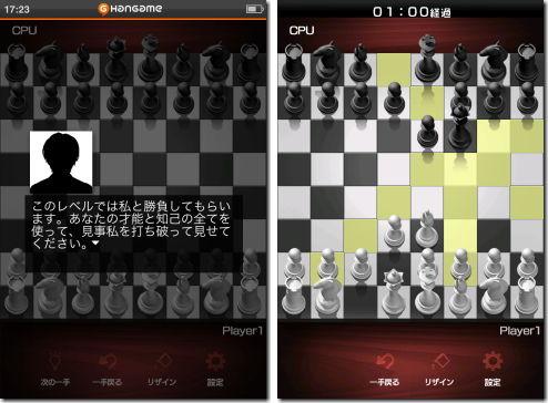 han-chess