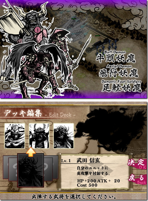 shogundefense2