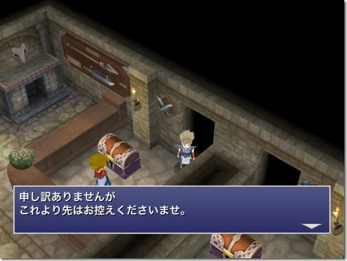 FINAL FANTASY IV THE AFTER YEARS 月の帰還