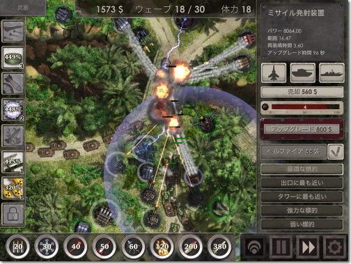 Defense Zone 3 タワー設定画面