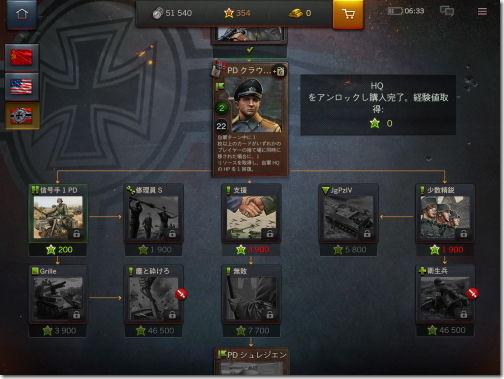 World of Tanks Generals WoTG