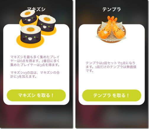 Sushi Go スシゴー