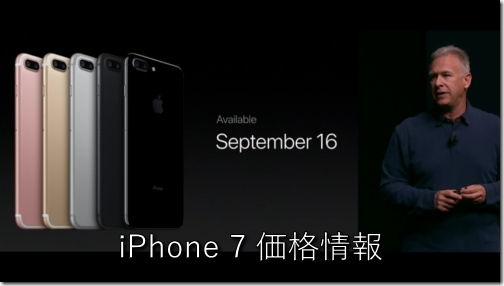 iPhone7価格情報