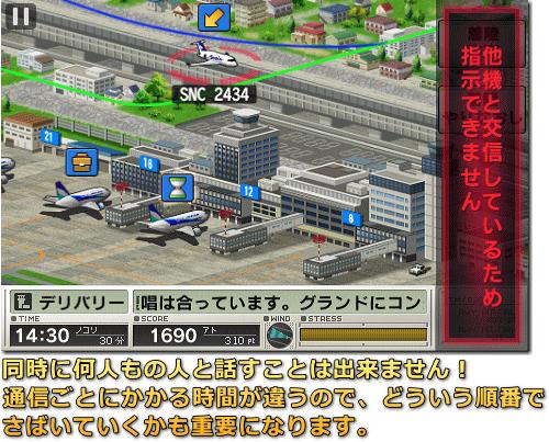 ぼくは航空管制官 RUNWAY STORY 大阪