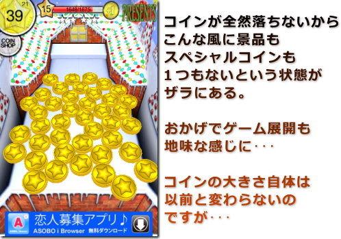 Coin Dozer - Christmas