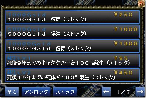 Sorcerian for iOS (ソーサリアン)