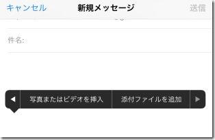 iOS9 Mail Drop