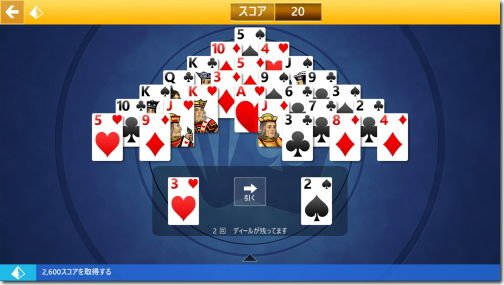 Microsoft Solitaire Collection ピラミッド