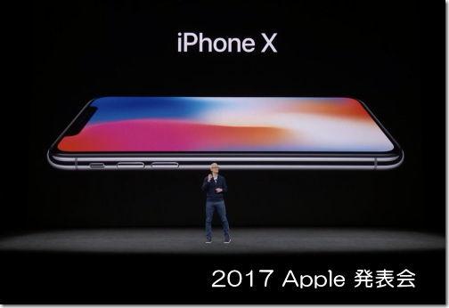 2017年9月 Apple イベント