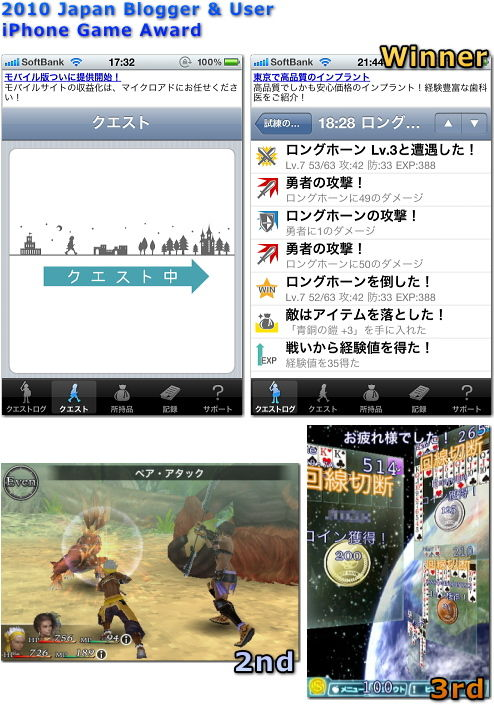 iPhone 2010年ゲーム大賞 大賞の発表