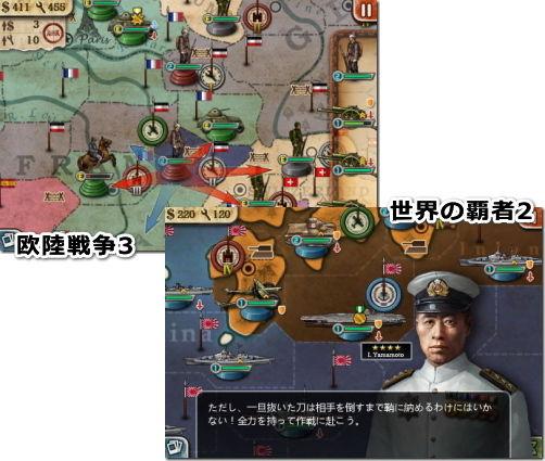 欧陸戦争3 世界の覇者2