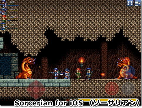 Sorcerian for iOS ソーサリアン