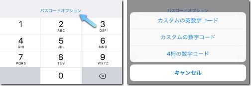 iOS9 パスコードオプション