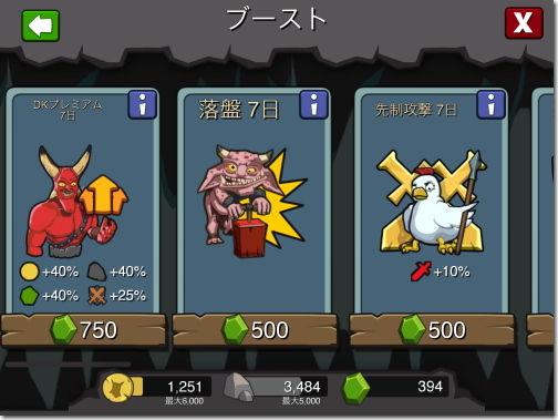 ダンジョンキーパー Dungeon Keeper