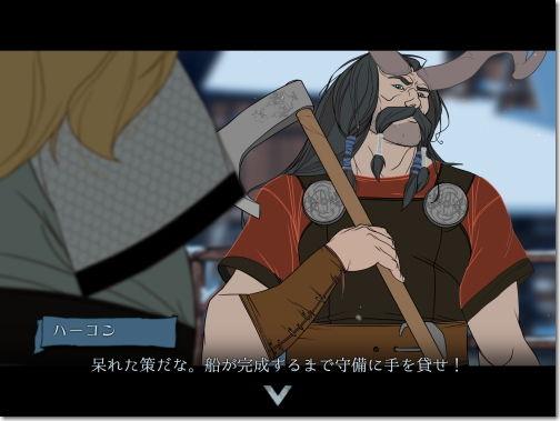 Banner Saga 8