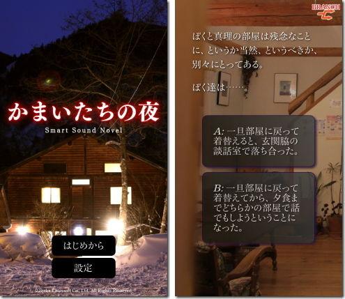 かまいたちの夜 Smart Sound Novel