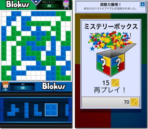 Blokus ブロックス