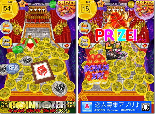 Coin Dozer - Asian New Year