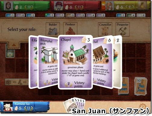 San Juan サンファン