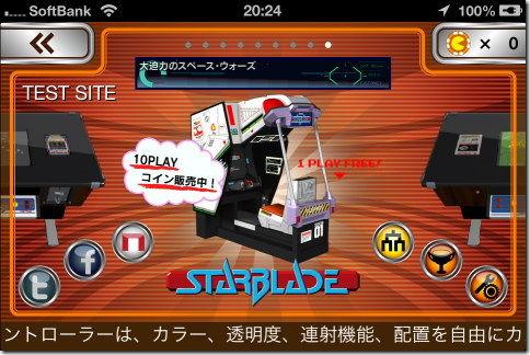 STARBLADE スターブレード(NAMCO ARCADE ナムコアーケード)