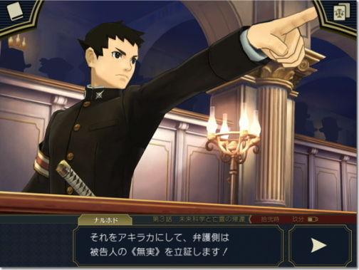 大逆転裁判2