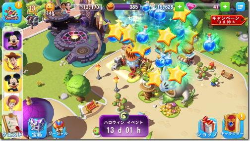 ディズニー マジックキングダムズ Disney Magic Kingdoms