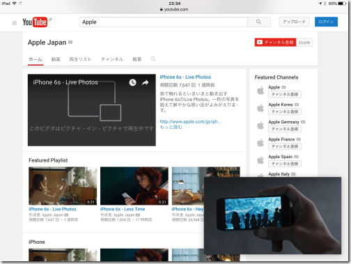 iOS9 PiP youtube