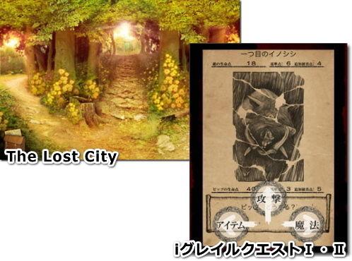 The Lost City ロストシティ iグレイルクエストⅠ・Ⅱ